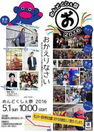めんどくしぇ祭2016