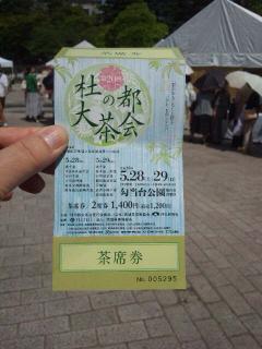 杜の都大茶会 (5)