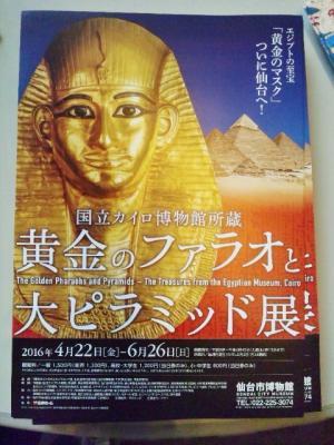 大ピラミッド展 (2)