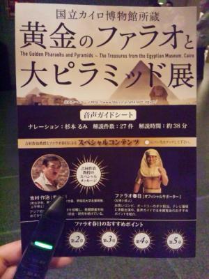 大ピラミッド展 (4)