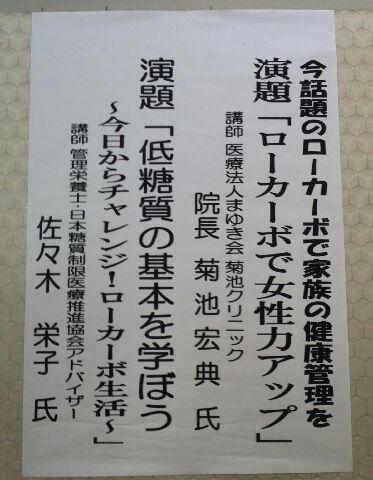栃木県でも!