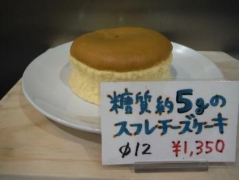 スフレレギューム・新作チーズ (350x263)