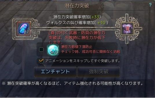 グルニル鎧真Ⅱ挑戦