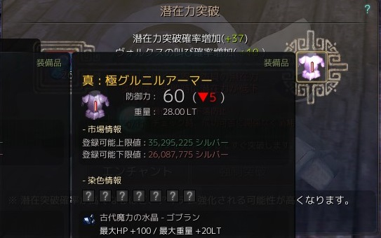 グルニル鎧真Ⅱ失敗