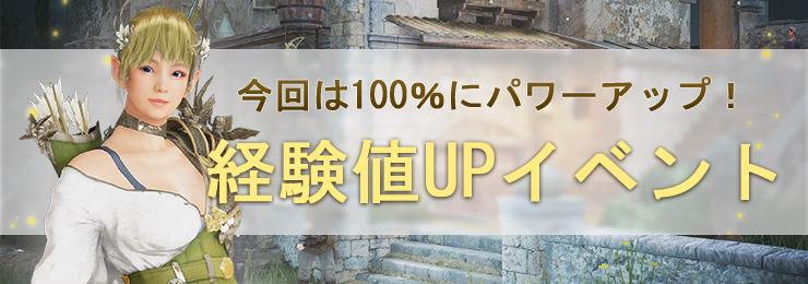経験値100イベント