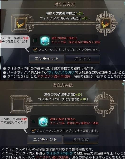 セラフ真Ⅱ(失敗)