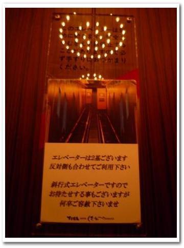 エレベーター(2)