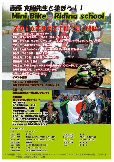 school_fujiwara.jpg