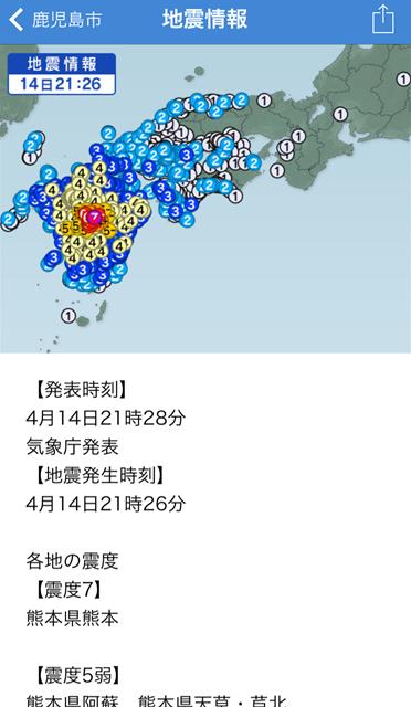 熊本地震1
