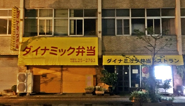 宮崎弁当1