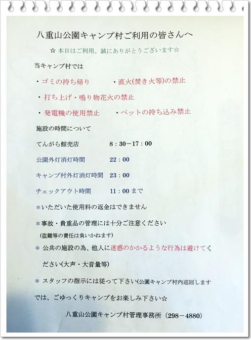 八重山公園キャンプ村1