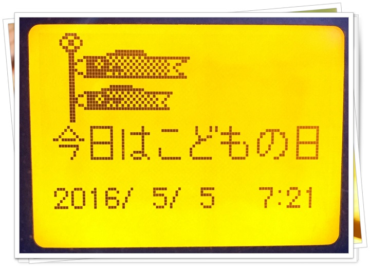 こどもの日1-1