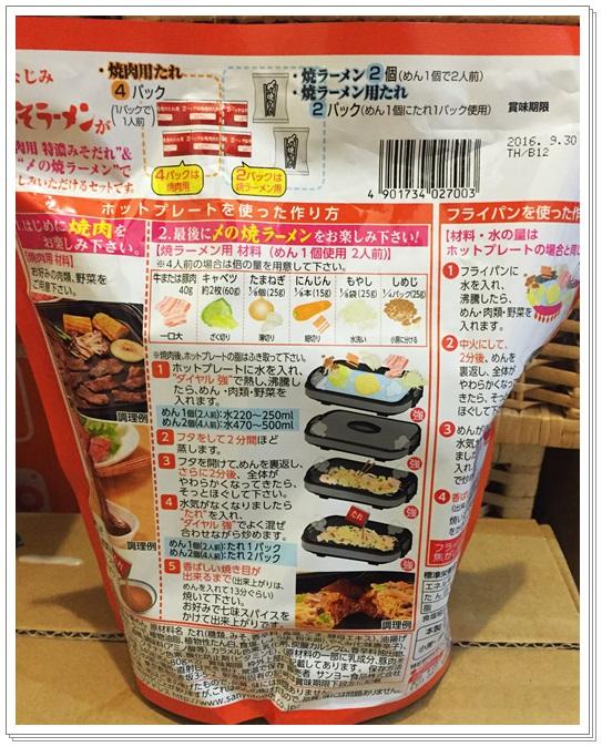 みそラーメン焼肉2