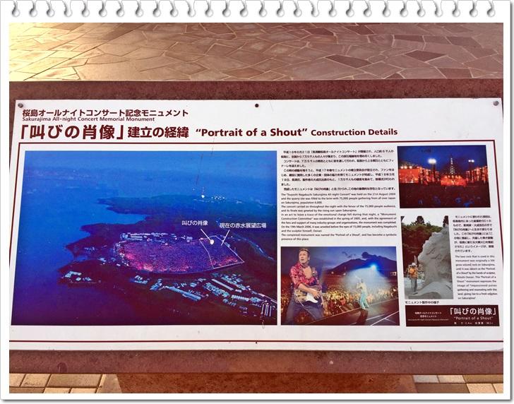 桜島観光7