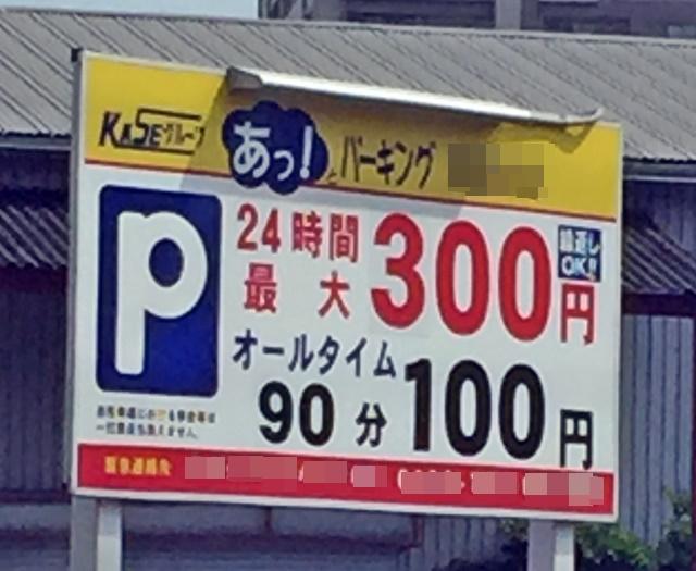 300円-2
