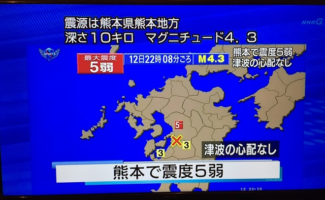 熊本地震5-1