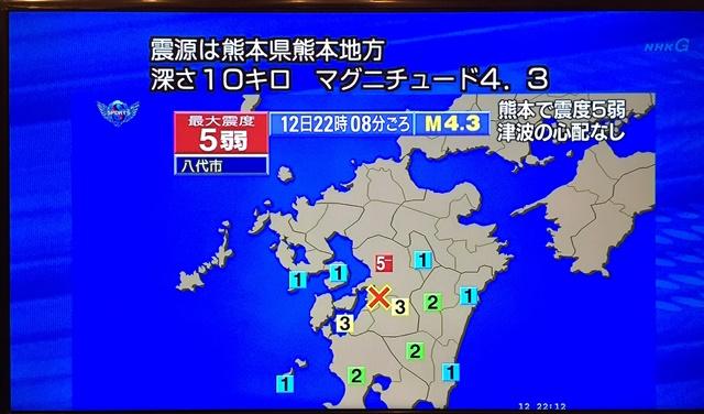 熊本地震5-2
