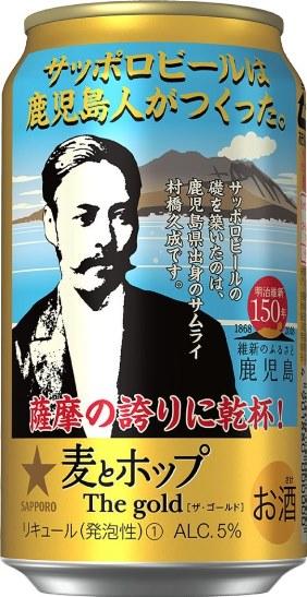 札幌 薩摩