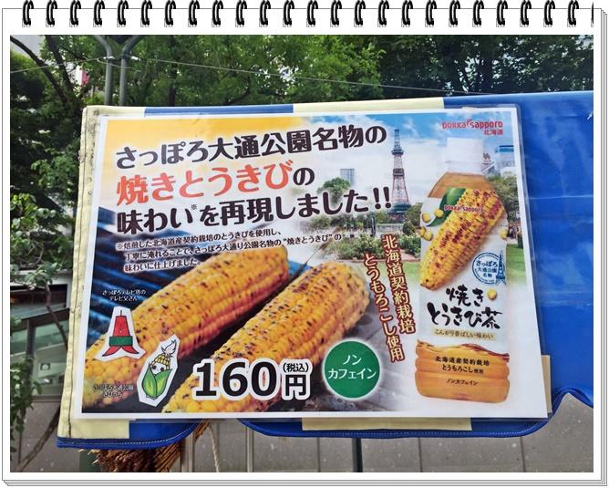 札幌散歩10