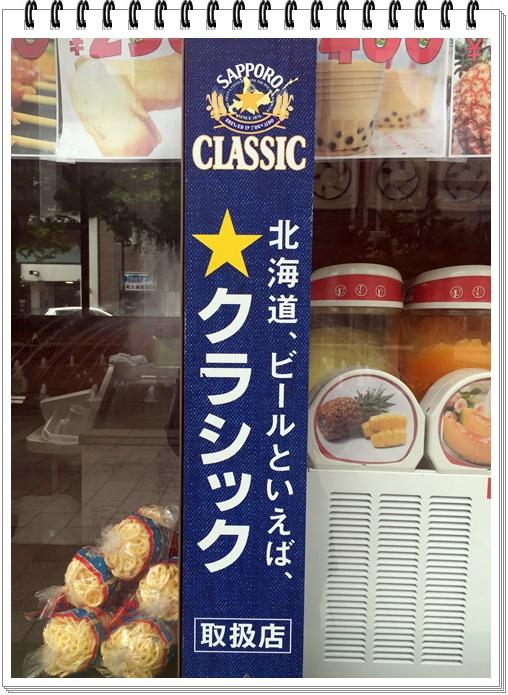 札幌散歩11