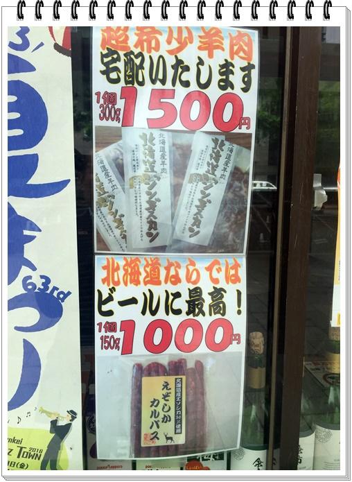 札幌散歩14