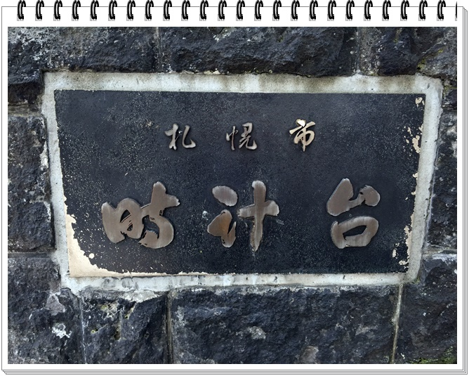 札幌散歩16