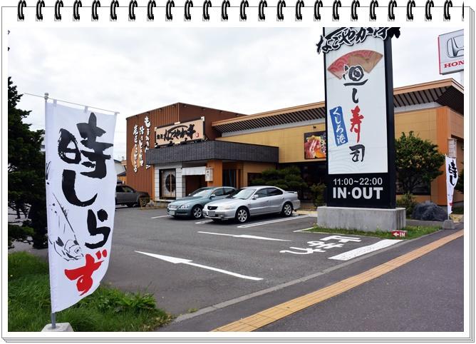 札幌回転寿司1