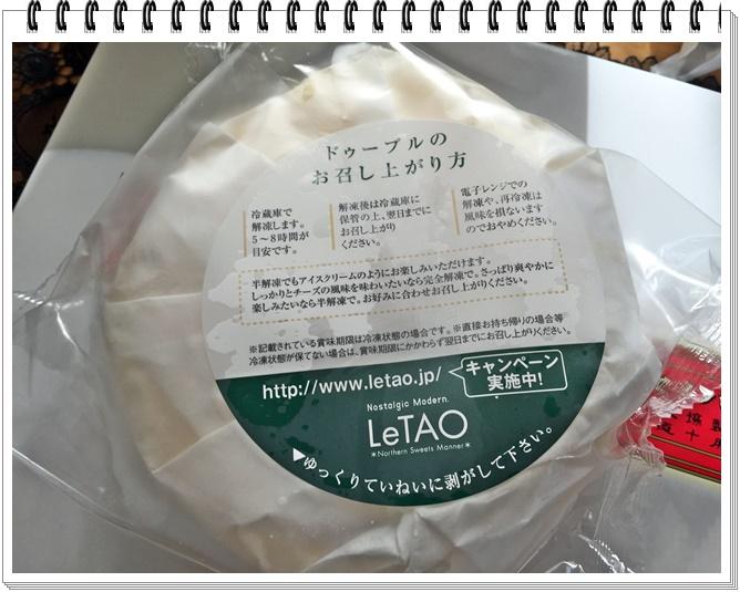 北海道土産4