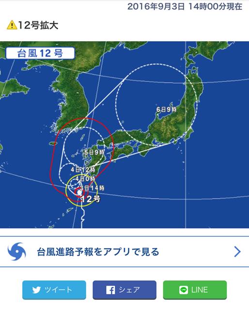 台風12号2-1