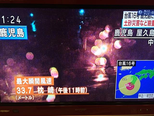 台風16号-2