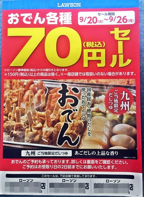 おでん70円チラシ1-1