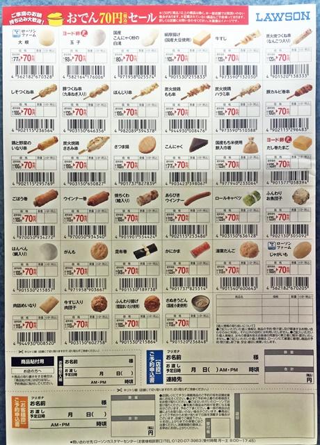 おでん70円チラシ1-2