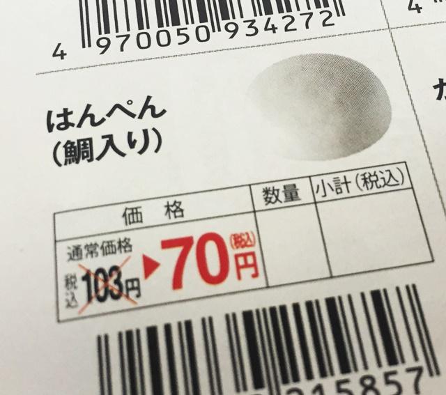 おでん70円チラシ1-3