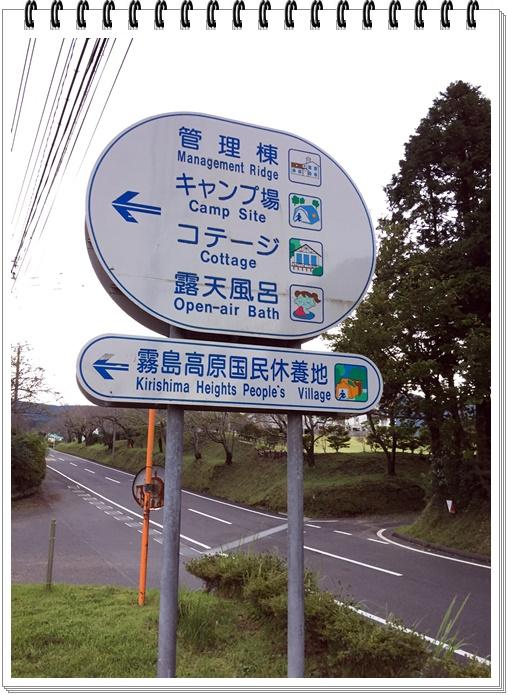 霧島キャンプ1-1