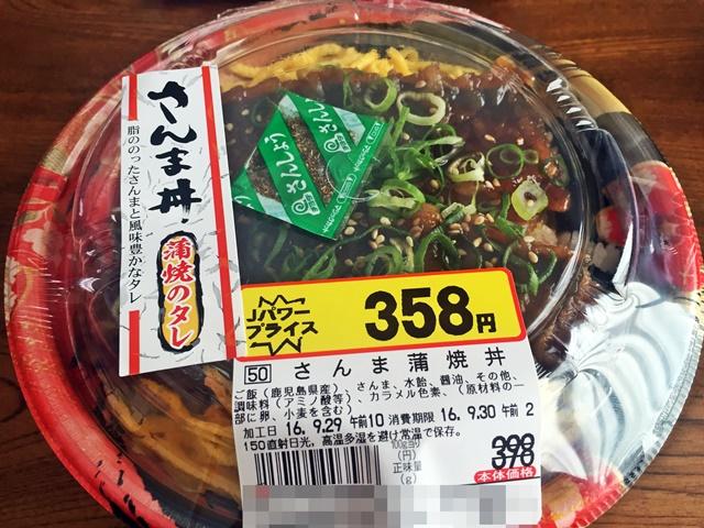 秋刀魚蒲焼丼1-1