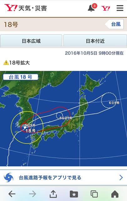 台風18号1