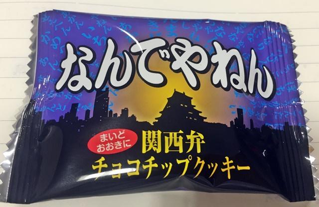 感謝お菓子4