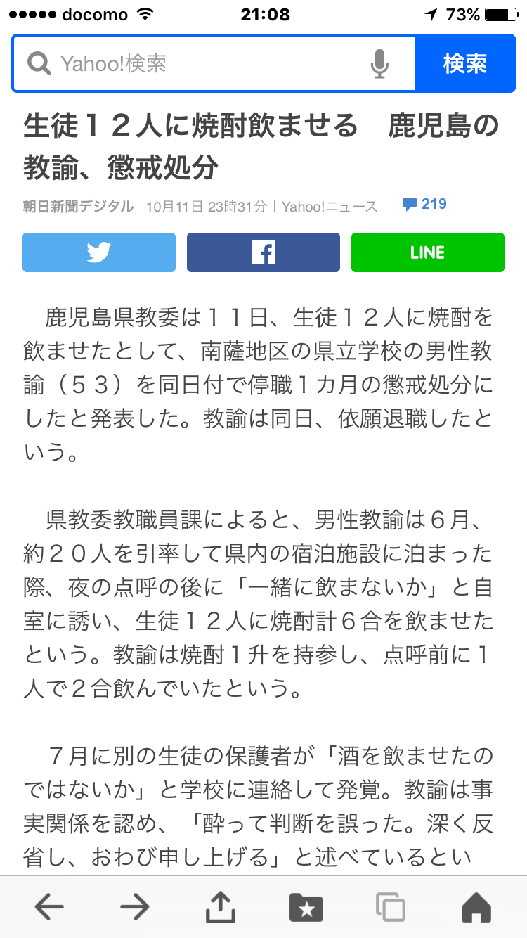 焼酎事件ニュース