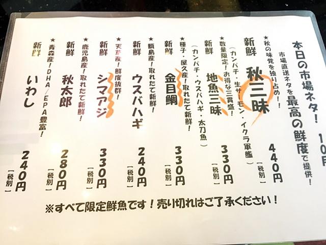 秋太郎1-8