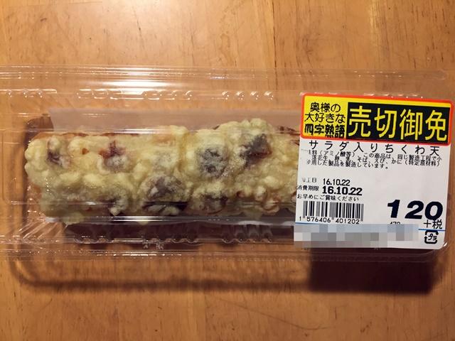 サラダちく天2