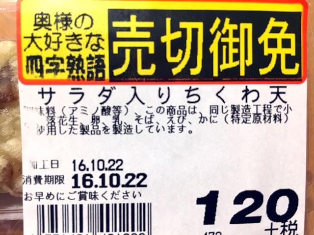 サラダちく天3