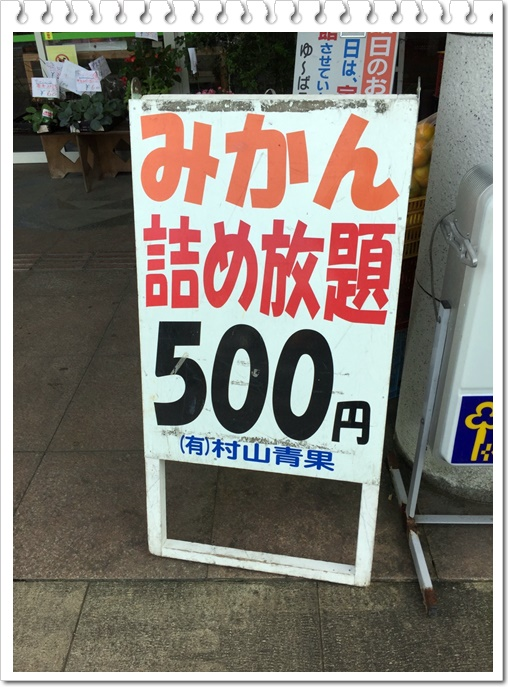 道の駅みかん1-1