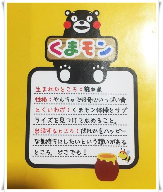 熊本土産1-2