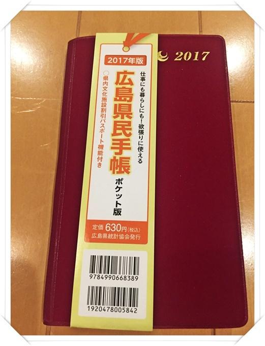 広島お届け物1-5