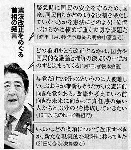 16.1.22朝日・改憲「現実的段階に」 - コピー