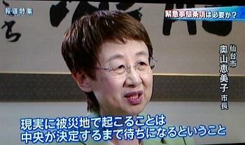 奥山・仙台市長