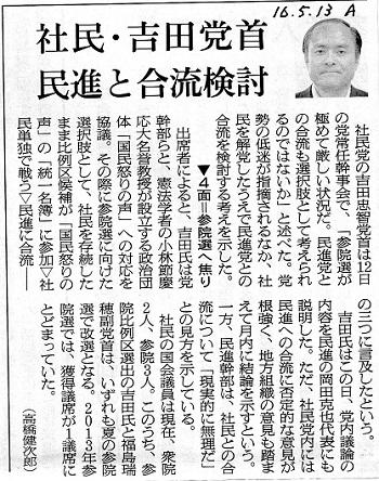 16.5.13朝日・社民党首、民進へ合流検討 - コピー
