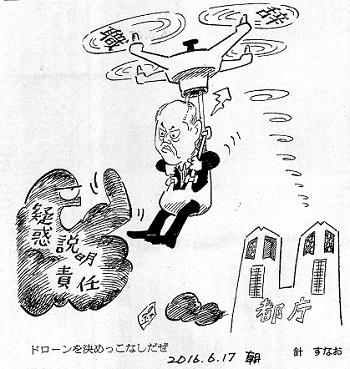 16.6.17朝日・疑惑説明責任