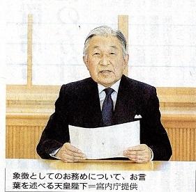 16.8.9朝日・天皇のお気持ち表明 - コピー