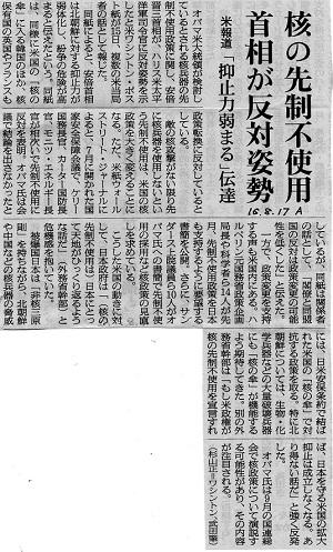 16.8.17朝日・核の先制不使用、首相が反対